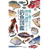 色と形で見わけ 海・川・湖沼で楽しむ 釣魚図鑑