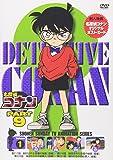 名探偵コナンPART9 Vol.1 [DVD]