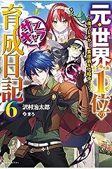 元・世界1位のサブキャラ育成日記 6 ~廃プレイヤー、異世界を攻略中!~ (カドカワBOOKS) Kindle版