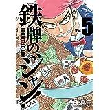 鉄牌のジャン!  5 (近代麻雀コミックス)