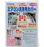 エアコン洗浄カバー KT-5230 天カセ天吊り 兼用シート (1個入り) 【日本製】