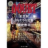 DOUBT 東京駅おもてうら交番・堀北恵平 (角川ホラー文庫)