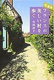 増補版フランスの美しい村を歩く (かもめの本棚)