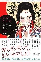 乙女のための歌舞伎手帖 単行本(ソフトカバー)