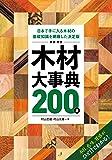 新版・原色 木材大事典200種: 日本で手に入る木材の基礎知識を網羅した決定版