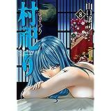 村祀り 8 (芳文社コミックス)