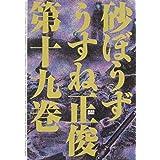 砂ぼうず 19巻 (ビームコミックス)
