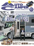 AutoCamper (オートキャンパー) 2020年7月号