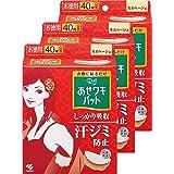 【まとめ買い】リフ あせワキパット あせジミ防止・防臭シート お徳用 モカベージュ 40枚×3個 (おまけ付き)