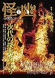 怪と幽 vol.005 2020年9月 (カドカワムック 838)