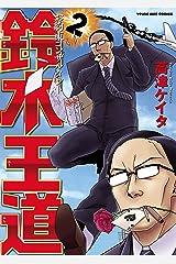 お約束コンサルタント 鈴木王道(2) (ヤングキングコミックス) Kindle版