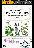 新版 幸せを呼び込むアロマテラピー事典 ~直感×心理テストで導く あなたに必要な色と香り~