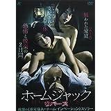 ホームジャック リバース [DVD]