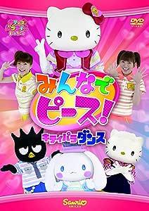 みんなでピース! ~キティパラ・ダンス~ [DVD]