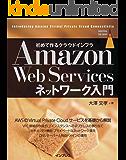 Amazon Web Servicesネットワーク入門 impress top gearシリーズ