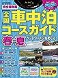 完全保存版 全国車中泊コースガイド 春-夏 (カーネルPLUSシリーズ01)