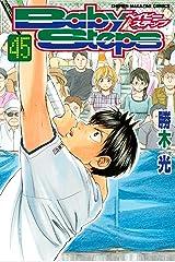 ベイビーステップ(45) (週刊少年マガジンコミックス) Kindle版