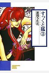 すっくと狐(3) (ソノラマコミック文庫) Kindle版