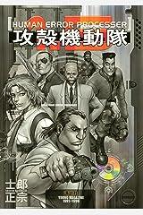 攻殻機動隊(1.5) (ヤングマガジンコミックス) Kindle版