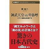 神武天皇 vs. 卑弥呼  ヤマト建国を推理する (新潮新書)
