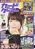 カードゲーマーvol.49 (ホビージャパンMOOK 958)
