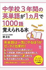 中学校3年間の英単語が1ヵ月で1000語覚えられる本 Kindle版