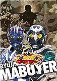 琉神マブヤー4 [DVD]