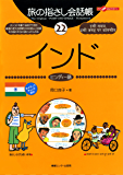 旅の指さし会話帳22 インド(ヒンディー語)