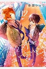 佐々木と宮野 2 (MFC ジーンピクシブシリーズ) Kindle版