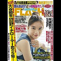 週刊FLASH(フラッシュ) 2021年7月20日号(1610号) [雑誌]