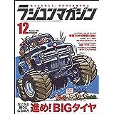 RCmagazine(ラジコンマガジン) 2019年12月号 [雑誌]