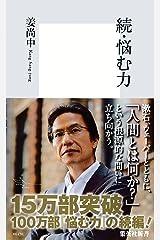 続・悩む力 (集英社新書) Kindle版
