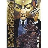 宗像教授異考録 (1) (ビッグコミックススペシャル)