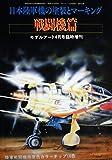 日本陸軍機の塗装とマーキング 戦闘機篇 (モデルアート4月号臨時増刊)