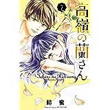 高嶺の蘭さん(7) (別冊フレンドコミックス)