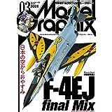 モデルグラフィックス 2021年 03 月号