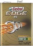 カストロール エンジンオイル EDGE RS 10W-50 4L 4輪ガソリン車専用全合成油 Castrol