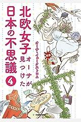 北欧女子オーサが見つけた日本の不思議4 (コミックエッセイ) Kindle版