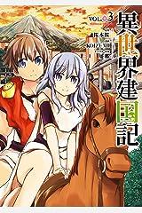 異世界建国記(3) (角川コミックス・エース) Kindle版