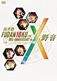 FUDAN10KU LIVE 10th ANNIVERSARY in 野音 [DVD]
