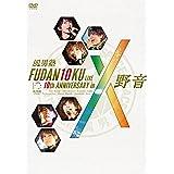 FUDAN10KU LIVE 10th ANNIVERSARY in 野音 [DVD]