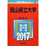 岡山県立大学 (2017年版大学入試シリーズ)