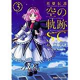 英雄伝説 空の軌跡SC (3) (ファミ通クリアコミックス)