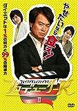 フェイクドキュメントドラマ プロデューサーK II [DVD]