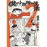 僕の小規模な生活(2) (モーニングコミックス)
