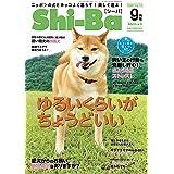 Shi-Ba(シーバ) 2020年 09 月号