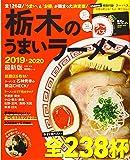 栃木のうまいラーメン2019-2020