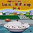 Learning WORDshop ベイビーイングリッシュ 6巻 交通と食べ物 [DVD]
