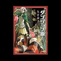 ダンジョン飯 9巻 (HARTA COMIX)
