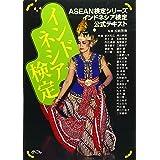 インドネシア検定―ASEAN検定シリーズインドネシア検定公式テキスト
